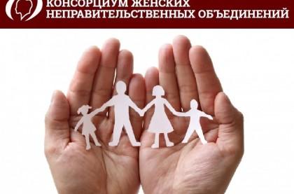 Список организаций, оказывающих помощь пострадавшим от домашнего насилия