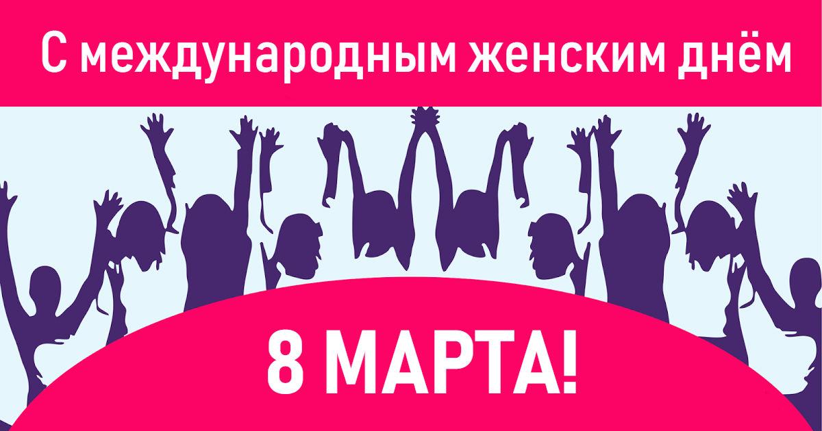 (Русский) С Международным женским днём 8 марта!