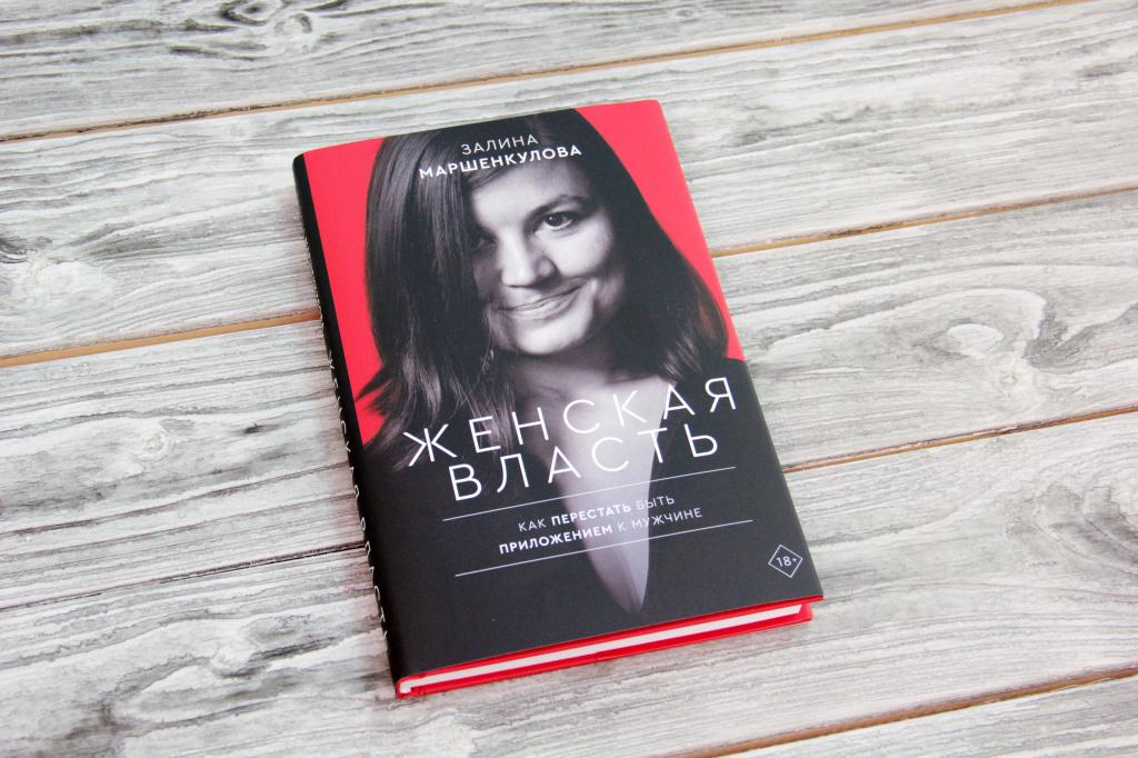 В издательстве АСТ вышла книга Залины Маршенкуловой «Женская власть»