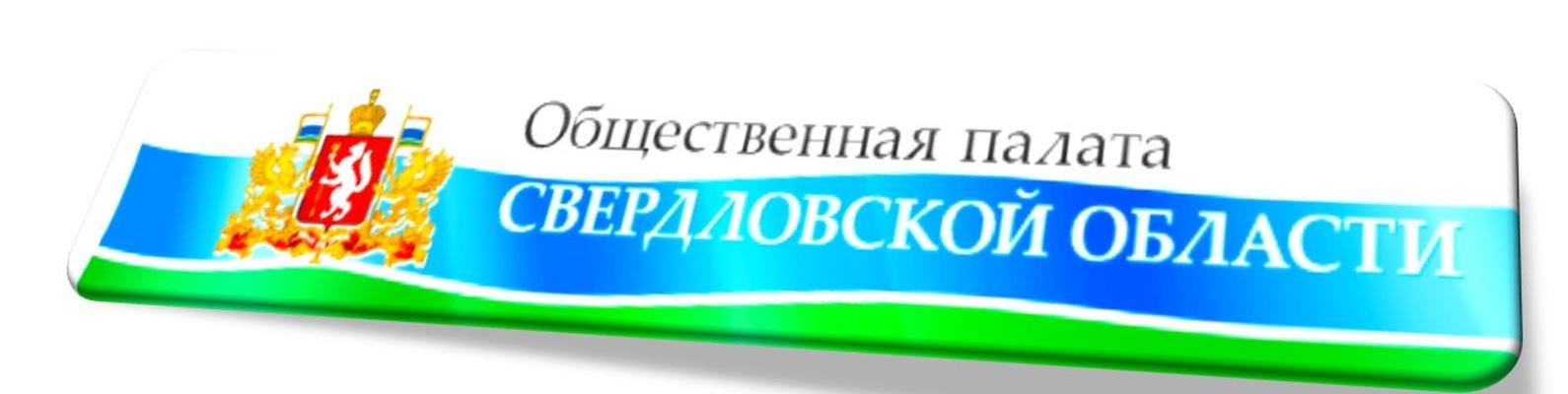 В Свердловской области предложили ввести охранные ордера