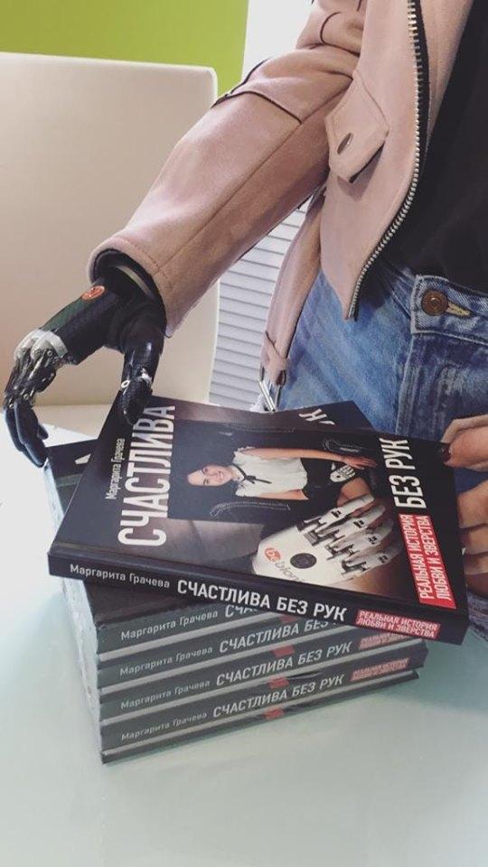 Маргарита Грачёва представит свою книгу читателям