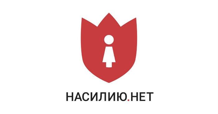 Проект «Насилию.нет» продолжит работу